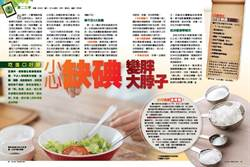 《時報周刊》吃進口好鹽  小心  缺碘變胖 大脖子