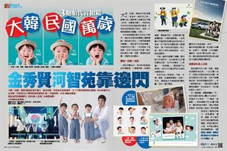 《時報周刊》3胞胎代言搶鏡 大韓民國萬歲 金秀賢、河智苑靠邊閃