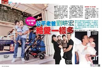 《時報周刊》增產報國生3個 公平老爸劉畊宏 給愛一樣多
