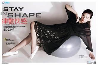 《時報周刊》stay in shape律動快感