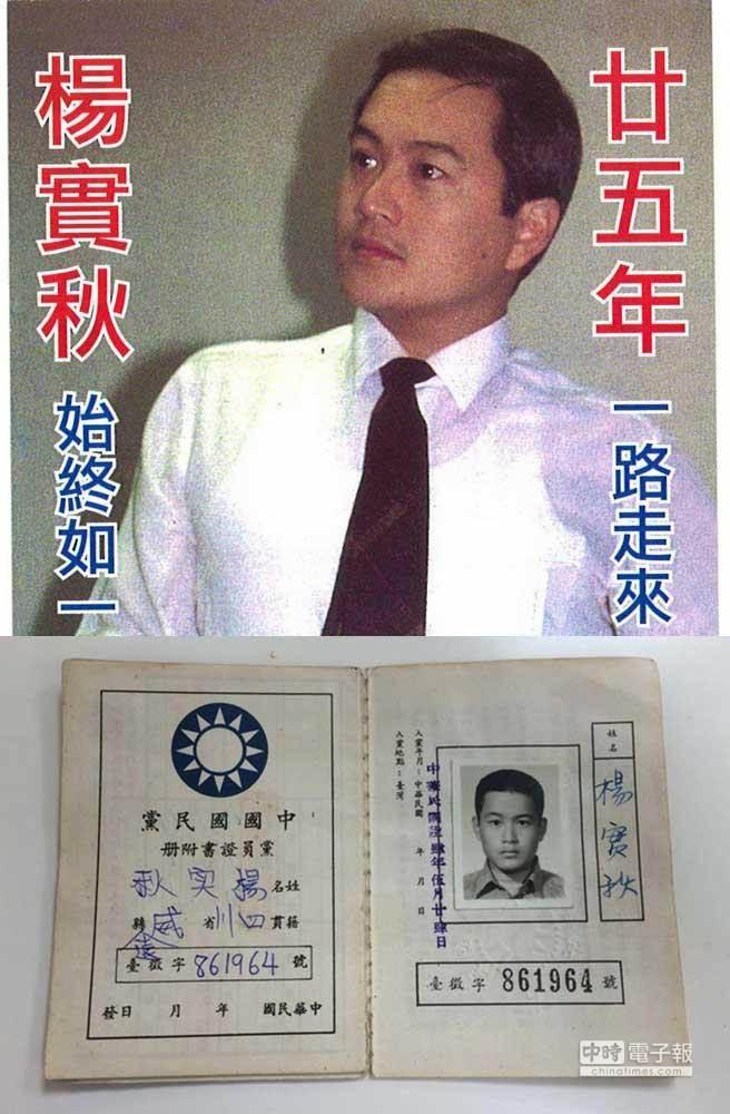 楊實秋是資深國民黨員,他的競選照片及黨證,見證他多年的政壇人生。(圖/楊實秋提供)