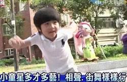 小童星多才多藝! 相聲、街舞樣樣行