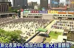 新北表演中心商設占8成 淪大巨蛋翻版?