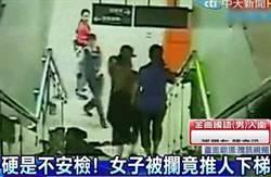 硬是不安檢! 女子被攔竟推人下梯