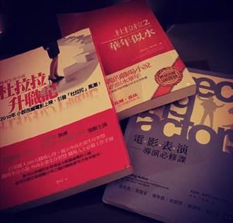 林依晨送3本書 周渝民有暗示