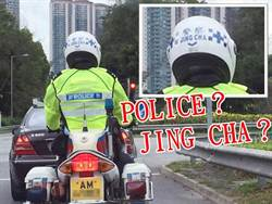 港警戴JING CHA頭盔 警務處長要查