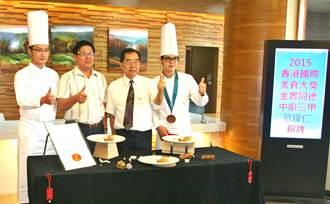 2015香港國際美食大獎 同德勇奪銅牌獎