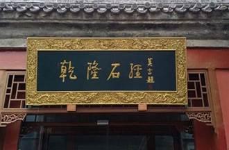 網民抗議 孔廟將撤下莫言題字