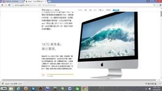 蘋果推出全新規格、售價的27吋 Retina 5K 顯示器 iMac