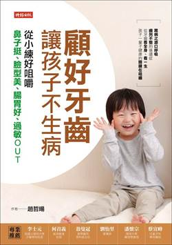 訓練咀嚼力 幼兒護齒 遠離大舌頭、鼻過敏