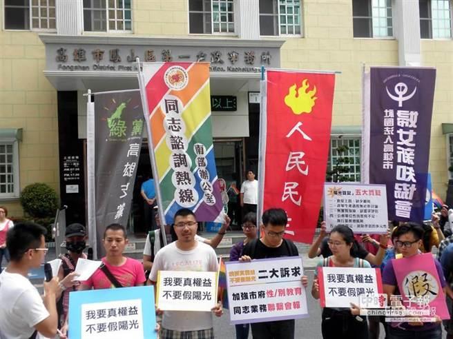 同志團體在戶政事務所前召開「我要真權益,不要假陽光」記者會。(李義攝)