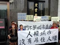 高市府要求搬遷 拉瓦克部落議會陳情