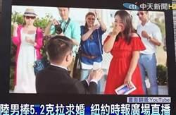 陸男捧5.2克拉求婚 紐約時報廣場直播