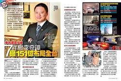 《時報周刊》李方酒店少東 7年級李奇璋 砸151億布局全台