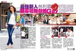 《時報周刊》最強新人林利霏 銀幕初吻獻給Gay
