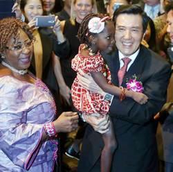 馬總統出席非洲日活動 盼台非友誼長存