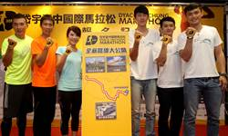 岱宇台中國際馬拉松邀請賽 11月開跑