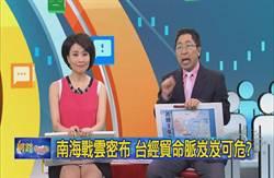 【網路酸辣湯】陸南海人造島包圍台灣太平島 司馬昭之心?