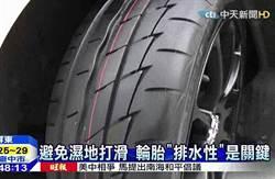 避免濕地打滑 輪胎「排水性」是關鍵
