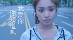 今日最song:陳芳語(我愛你 你知道嗎?)
