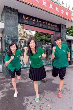 女生限定 小綠綠揪團 跑場返校相見歡