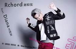 今日最song:謝和弦 R-chord(愛不需要裝乖)