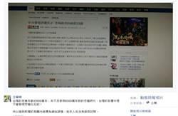 網友惡意造假新聞 中時電子報究責提告