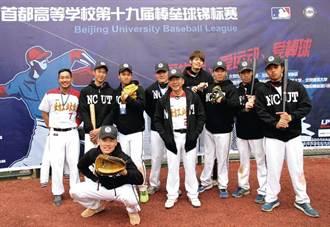 最幸運棒球留學生 8台生赴陸 免試免費念大學