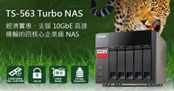 威聯通Turbo NAS  搭載 AMD四核心處理器