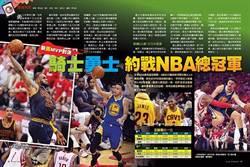 《時報周刊》新舊MVP對決 騎士、勇士 約戰NBA總冠軍