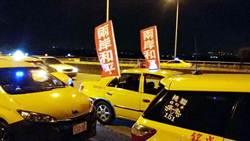 小英訪美 300輛計程車前往機場抗議