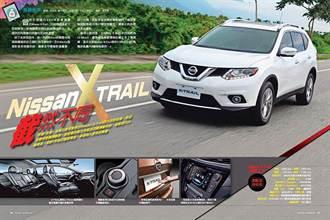 《時報周刊》Nissan X-Trail截然不同