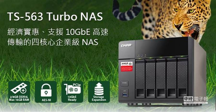 威聯通新款支援 5 顆硬碟的 TS-563 Turbo NAS,將在台北國際電腦展亮相。(業者提供)