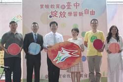 台中市實驗教育博覽會 市府籌設3類實驗學校
