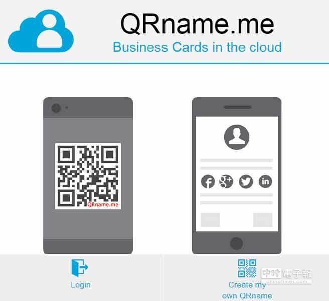 登入QRname.me雲端名片網站,不需十分鐘就可以製作完成個人雲端名片,城為新媒體時代的溝通利器。(網頁截圖)