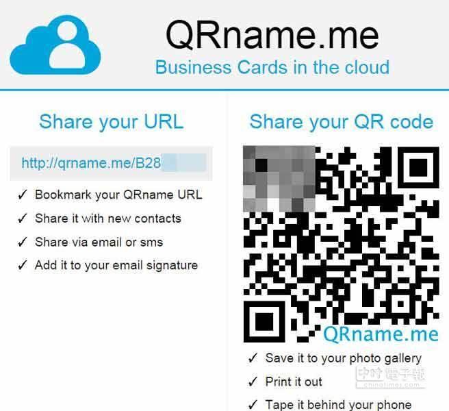個人的QRname.me雲端名片製作完成後,可獲得名片雲端短網址以及QR Code。(網頁截圖)