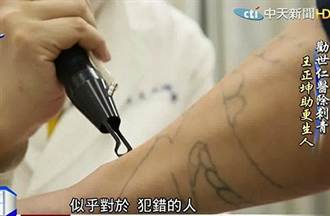 刺青窺人生百態 仁醫為更生人除印記