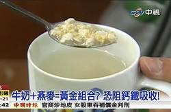 牛奶+燕麥=黃金組合? 恐阻鈣鐵吸收