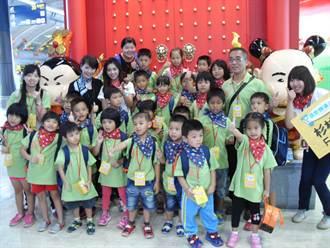 2015昇恆昌機場藝術季  與小朋友一同探索小港機場
