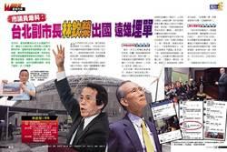 市議員爆料:台北副市長林欽榮出國 遠雄埋單