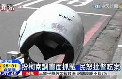 安全帽被偷怒報案 控警吃案未受理