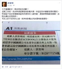 洪智坤登報道歉後 臉書碎念
