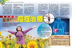 《時報周刊》基因解碼  量身訂做癌症治療