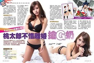 《時報周刊》Kazumi征服日本  桃太郎不惜離婚搶G奶