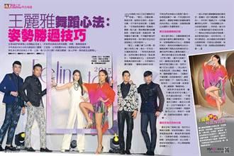 《時報周刊》璀璨之星 EelinStar學長姊篇  王麗雅舞蹈心法:姿勢勝過技巧