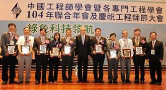 中國工程師學會中鋼舉行 吳敦義出席致詞