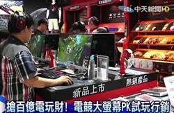 搶百億電玩財! 電競大螢幕PK試玩行銷