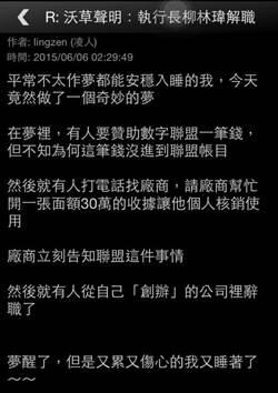 柳林瑋拒解散「1985」 前幹部:聯盟早分裂