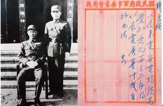 蔣介石密令手諭 拍賣8900萬元成交