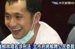 柳林瑋爆財務不明 洪舅:應退出社運圈